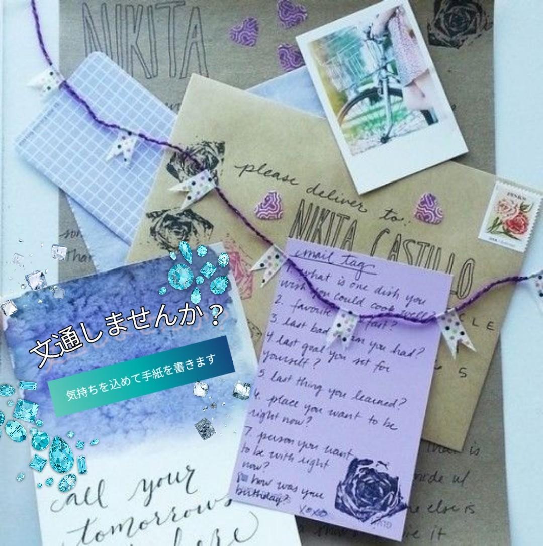 素敵な手紙で貴方を物語の登場人物にします 手紙を通して素敵な体験を味わいたいと思いませんか?