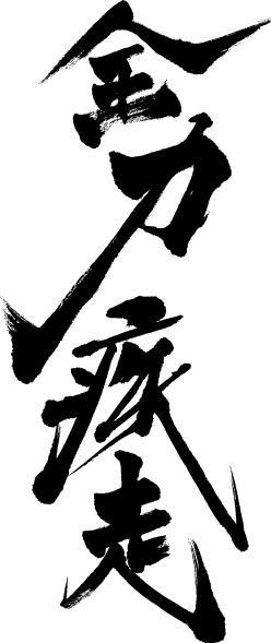 品格あるワンランク上の筆文字お書きいたします 筆ロゴデザイン揮毫多数実績の書家によるオリジナルデザイン