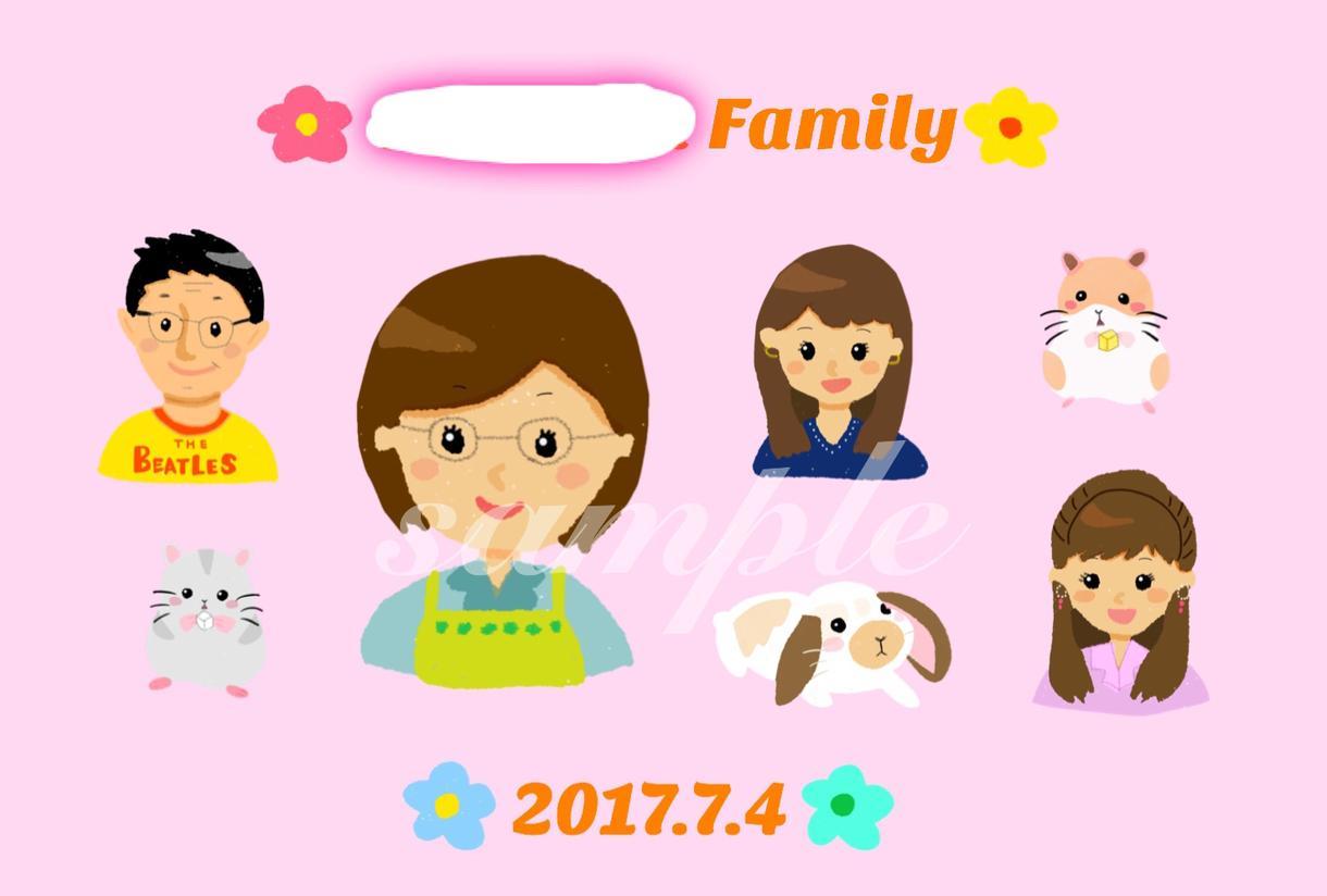 家族やカップル、ペット等の似顔絵お描きします プレゼントやインテリアに!大切な人を可愛いイラストに。
