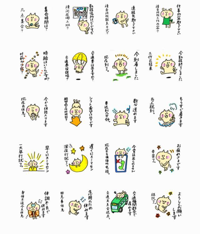 英語&中国語と日本語のLINEスタンプ作成します スタンプ送受するたびに語学力UP!外国人へのメッセージにも!