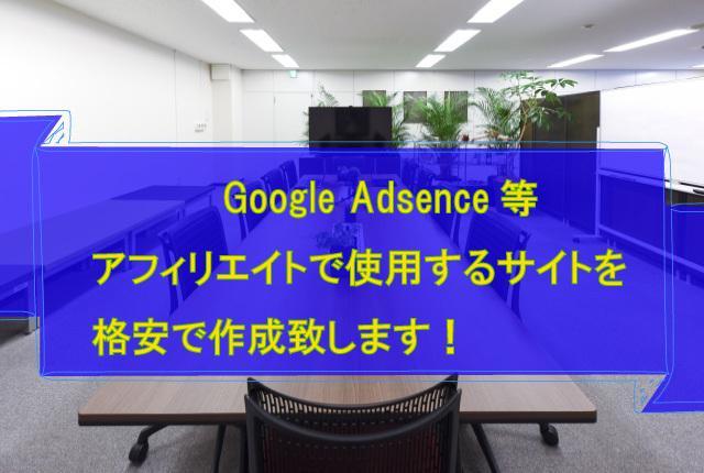 アフィリエイトで使用するサイトを格安で作成致します これからGoogle AdSenseで稼ぎたい方必見!