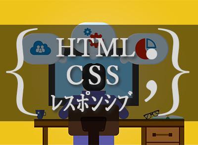 お試し価格!【HTML/CSS】コーディングします 【レスポンシブ対応込み】コーディングです!
