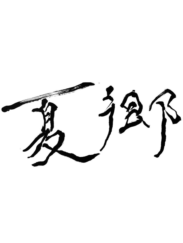 独特のオリジナル文字で書アートします あなたの好きな歌詞、言葉など筆文字に! イメージ1