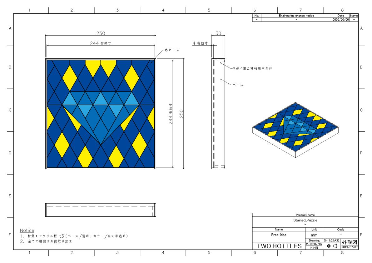 特注アクリル製品のデザイン・設計を致します 製作図面作成、確認用3D、印刷用イラスト作成など!