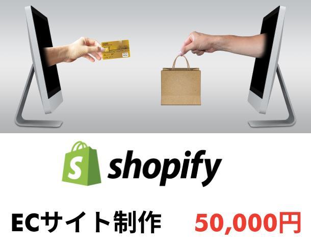 Shopify認定パートナーがECサイト作ります 30日間の無料サポートつきです! イメージ1
