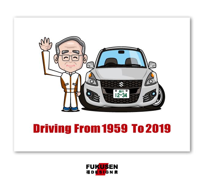 免許自主返納記念・愛車のイラスト制作します 運転免許証の自主返納を記念して愛車をイラストにしませんか?