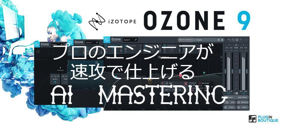あなたの曲をAIで完璧にマスタリングします パラノイドアンドロイド Izotope Ozone 9 イメージ1