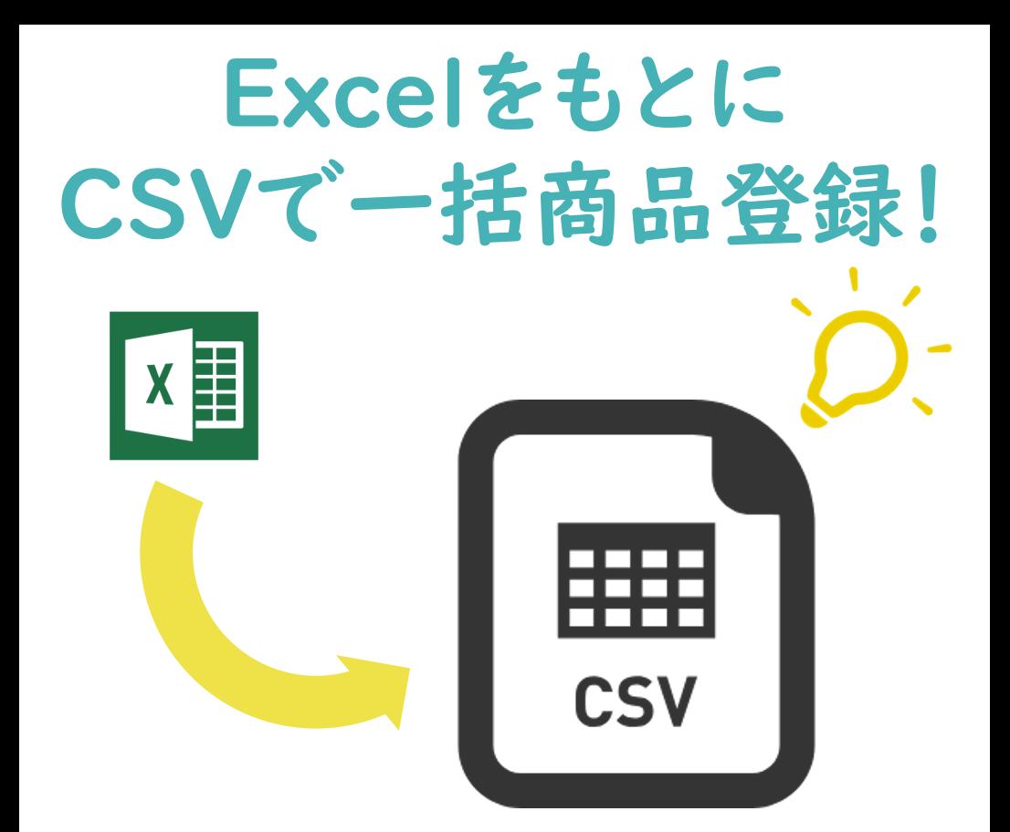 ECサイトの商品登録CSV作成します ~商品情報の載ったExcelをもとに、一括登録したい時に~ イメージ1