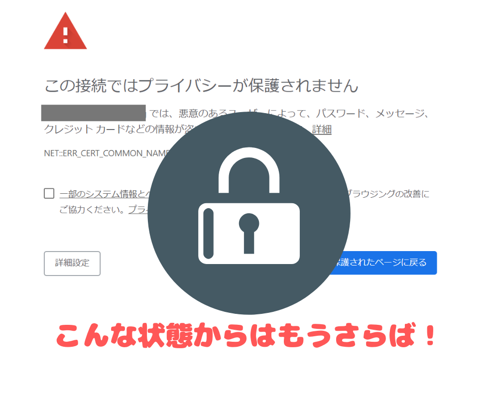 HPやWordPressを常時SSL化します GoogleChromeで保護されていないになってる方必見!