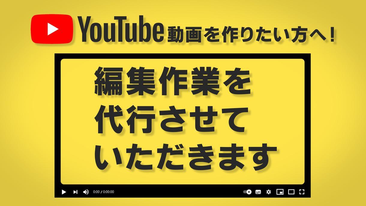 youtube動画編集いたします 超低価格!! わかりやすい料金体制!5月末までお得です! イメージ1