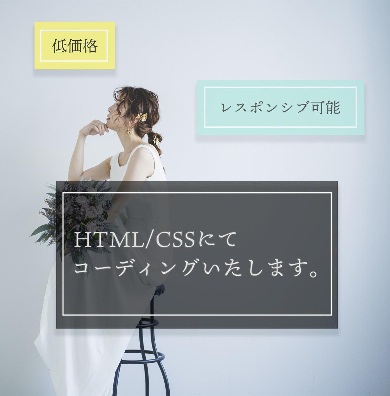 HTML CSSにてコーディングいたします 格安でご希望通りのデザインをコーディングいたします。 イメージ1