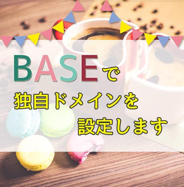 BASEの独自ドメインを設定します 面倒な設定作業をお任せください!