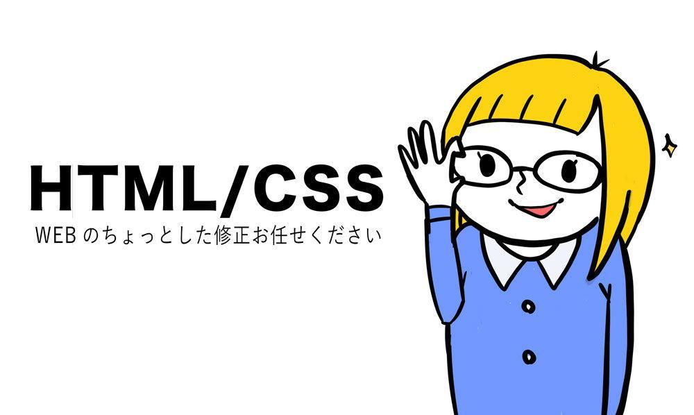 簡単なホームページの修正・更新をします HTML.CSSはお任せください
