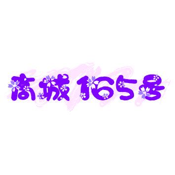 (*^^) 画像加工/ロゴの作成 (^^*)