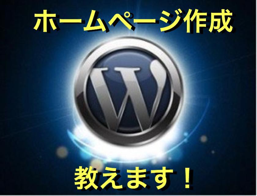 ■ワードプレスによるホームページ設置完全マニュアル!【無料】