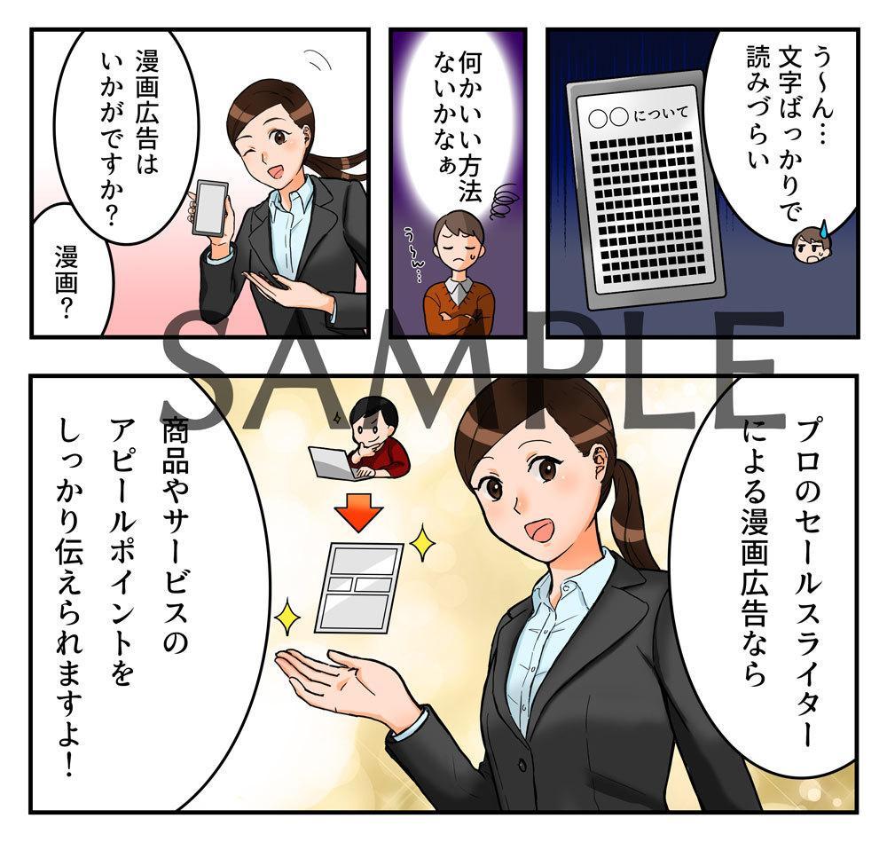 商用利用OK!広告漫画を制作します 漫画で商品やサービスなどを紹介してみませんか? イメージ1