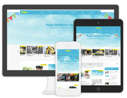 ブログ特化型有料テーマを使ったサイトを作成します SEO効果が強力なテーマ「STORK」で使いやすいサイトを