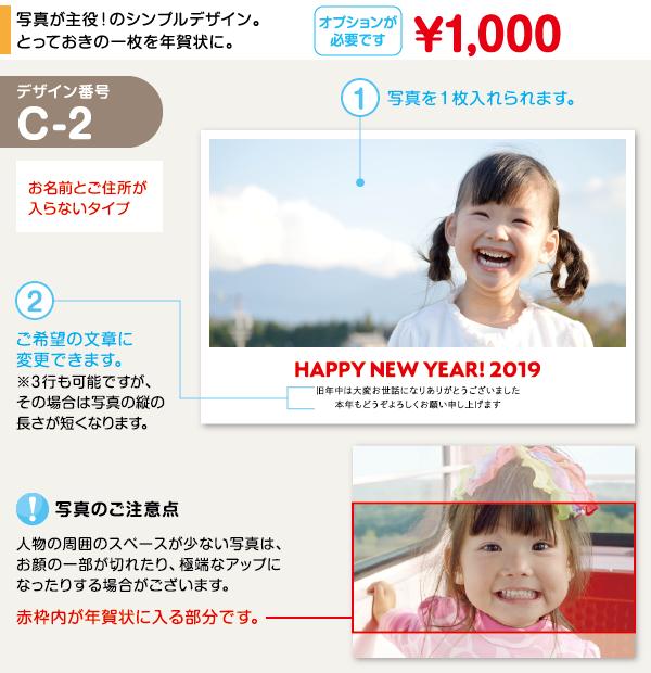 カンタン!【2019年】年賀状データをつくります ご自宅でプリントするだけ!オプションで入稿データ作成も可