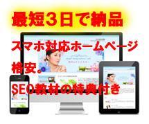 SEO対策付シンプルサイトを作成します スマホ対応のデザインで格安でホームページを制作いたします。