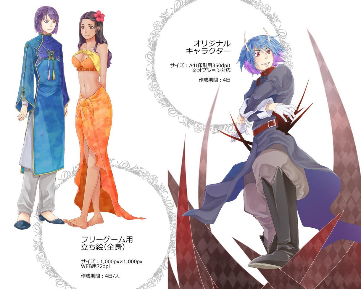 ゲーム・TRPG・小説用などデザインから作成します キャラクター立ち絵イラスト・デザイン作成承ります