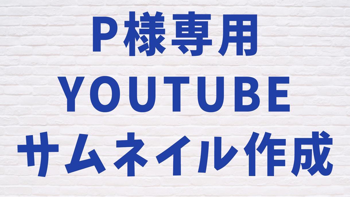 p様専用YouTubeサムネイル画像作成やります お問い合わせいただいた内容で作成いたしました。 イメージ1