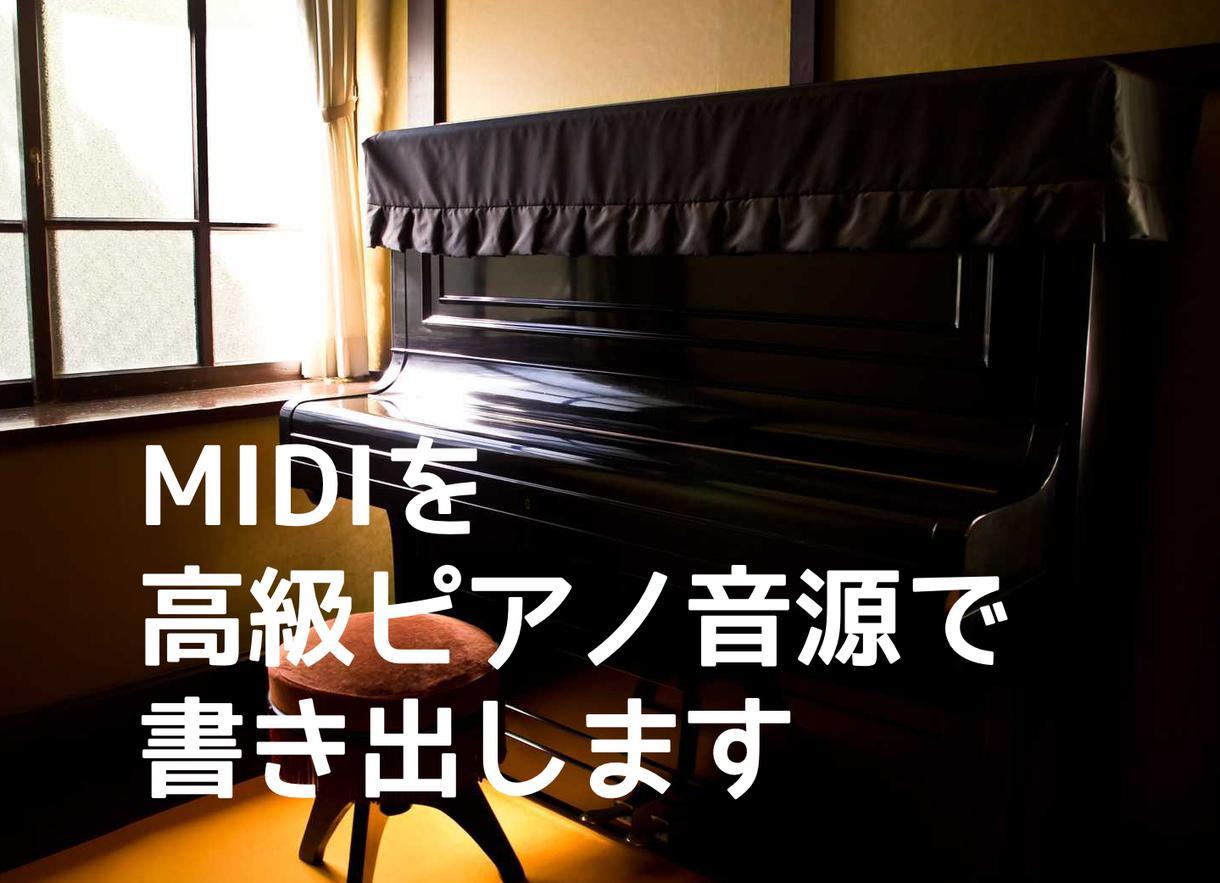 高級ピアノ音源で貴方のMIDIデータを書き出します プロ定番のピアノ音源IvoryⅡであなたの演奏をより美しく! イメージ1