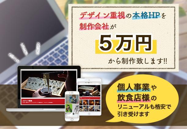5万円でおしゃれなホームページを制作会社が作ります 集客できるSEO対策済み!!個人事業主・中小企業向け!!