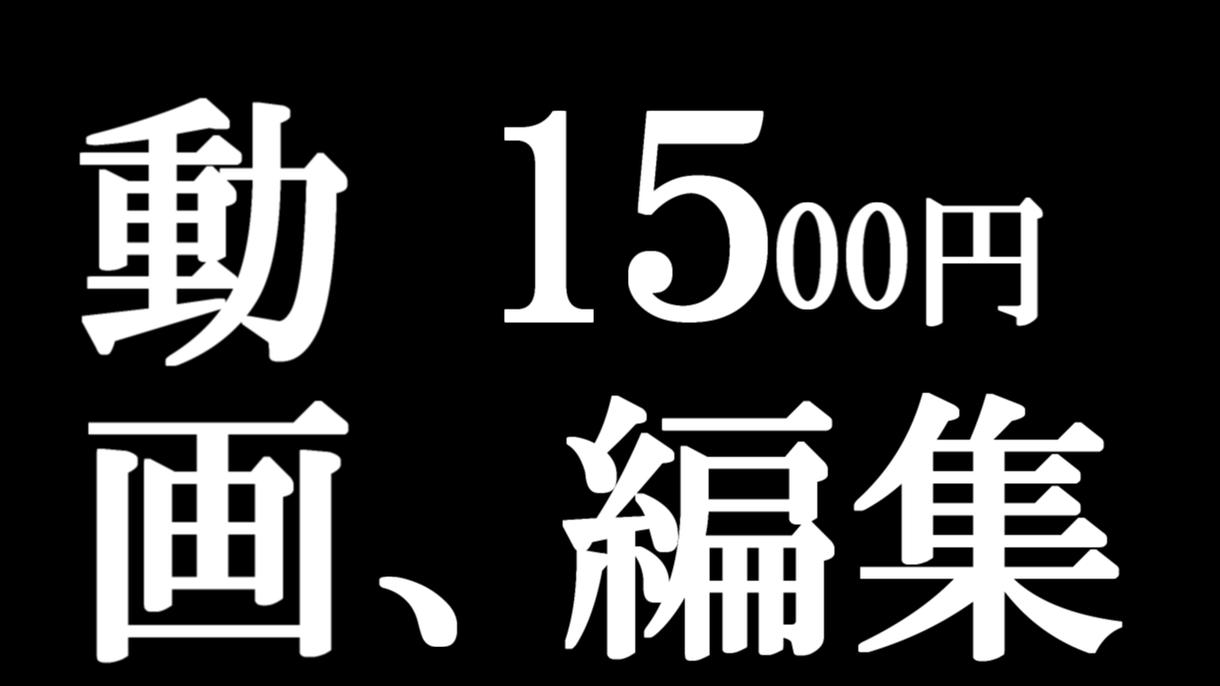 20分まで1500円!動画の編集代行承ります Youtube向けの動画編集をさせていただきます。 イメージ1