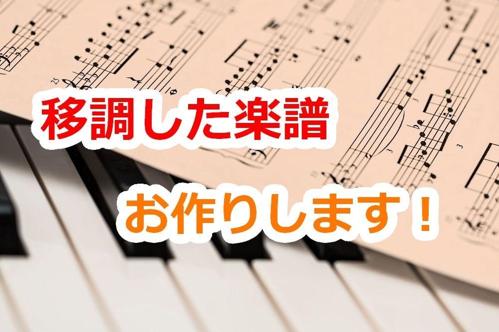 移調した楽譜を作成します 何度でも変更可能!スマホで撮影した楽譜可◎ イメージ1
