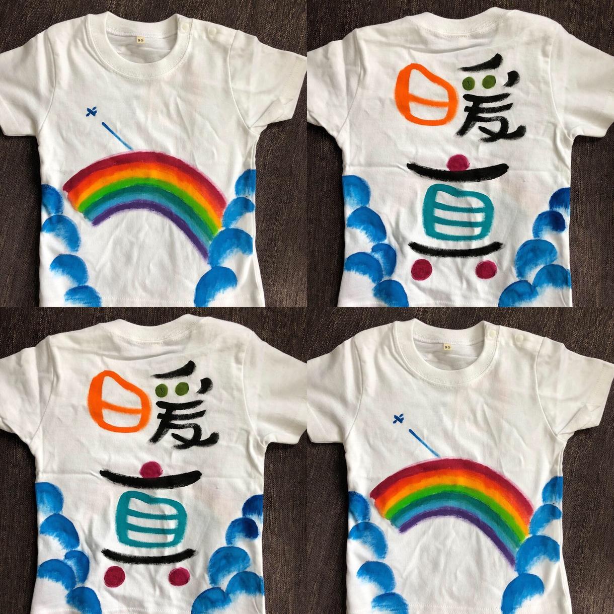 名前入りTシャツ作ります 世界でたった一つの服をお届け♪