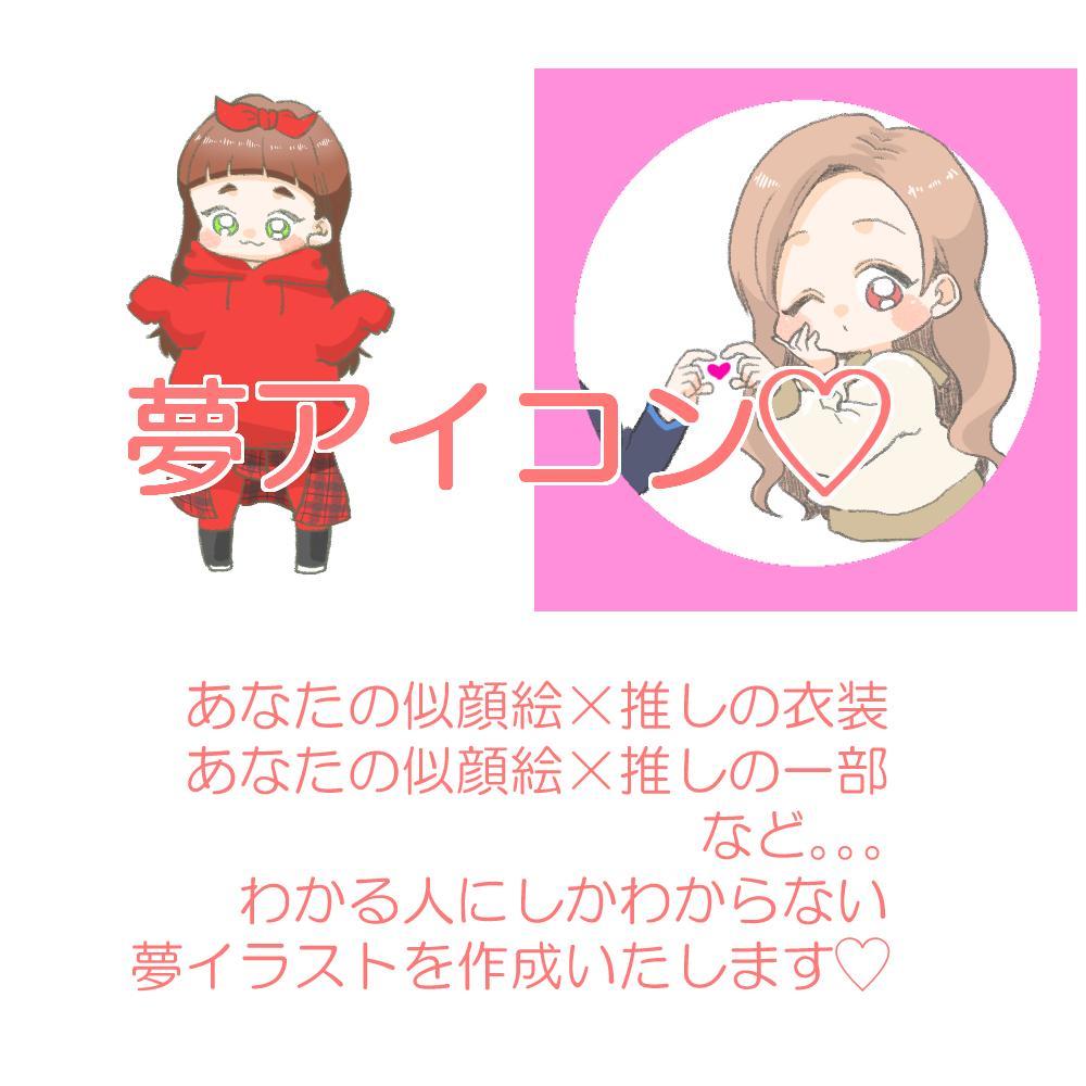 最短即日◆多彩な絵柄でSNS用アイコン描きます 2月限定価格!お気軽にご相談ください!