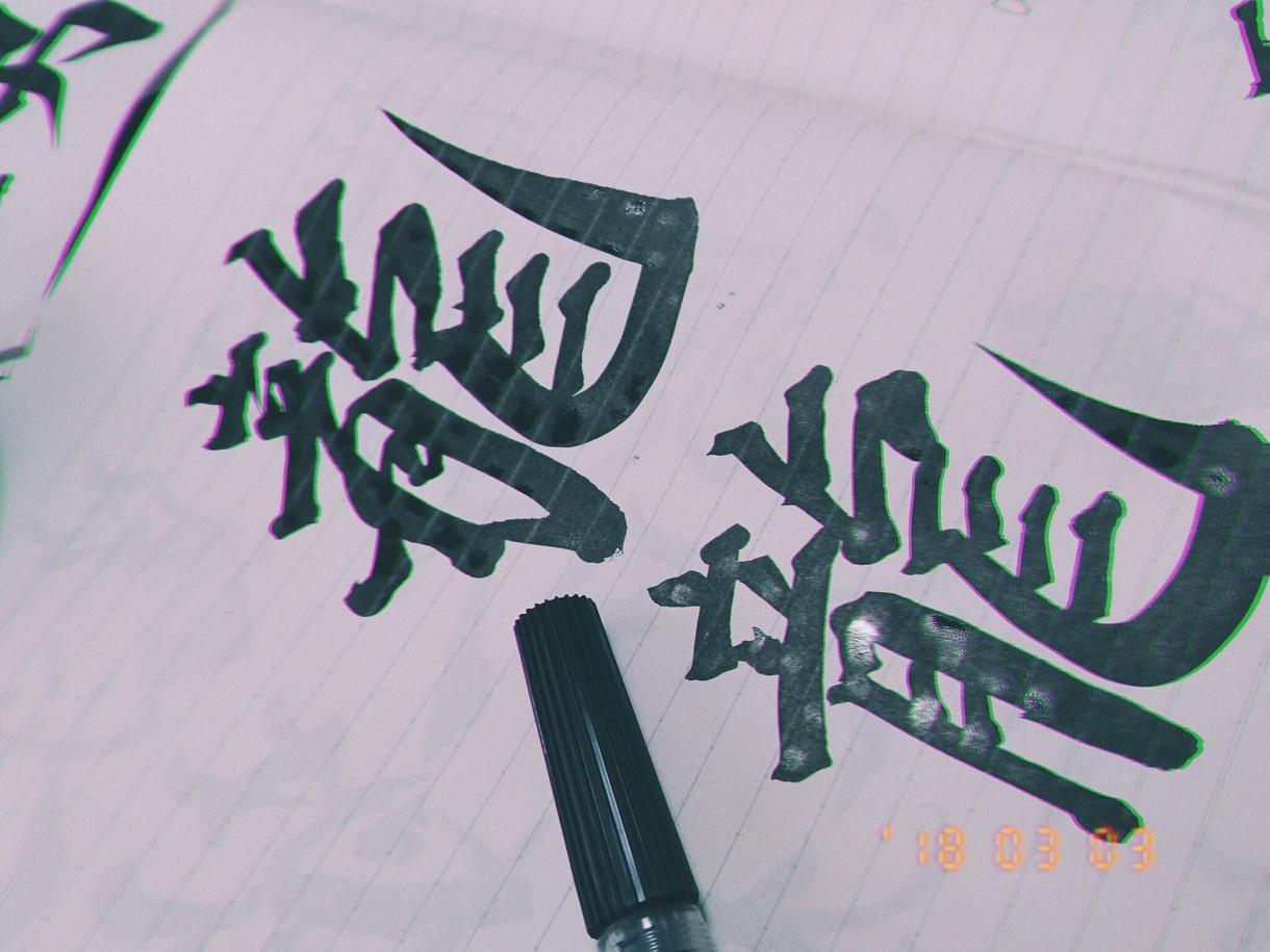 なんでも漢字書きます 2回まで書き直し可能!お名前も可能(※)