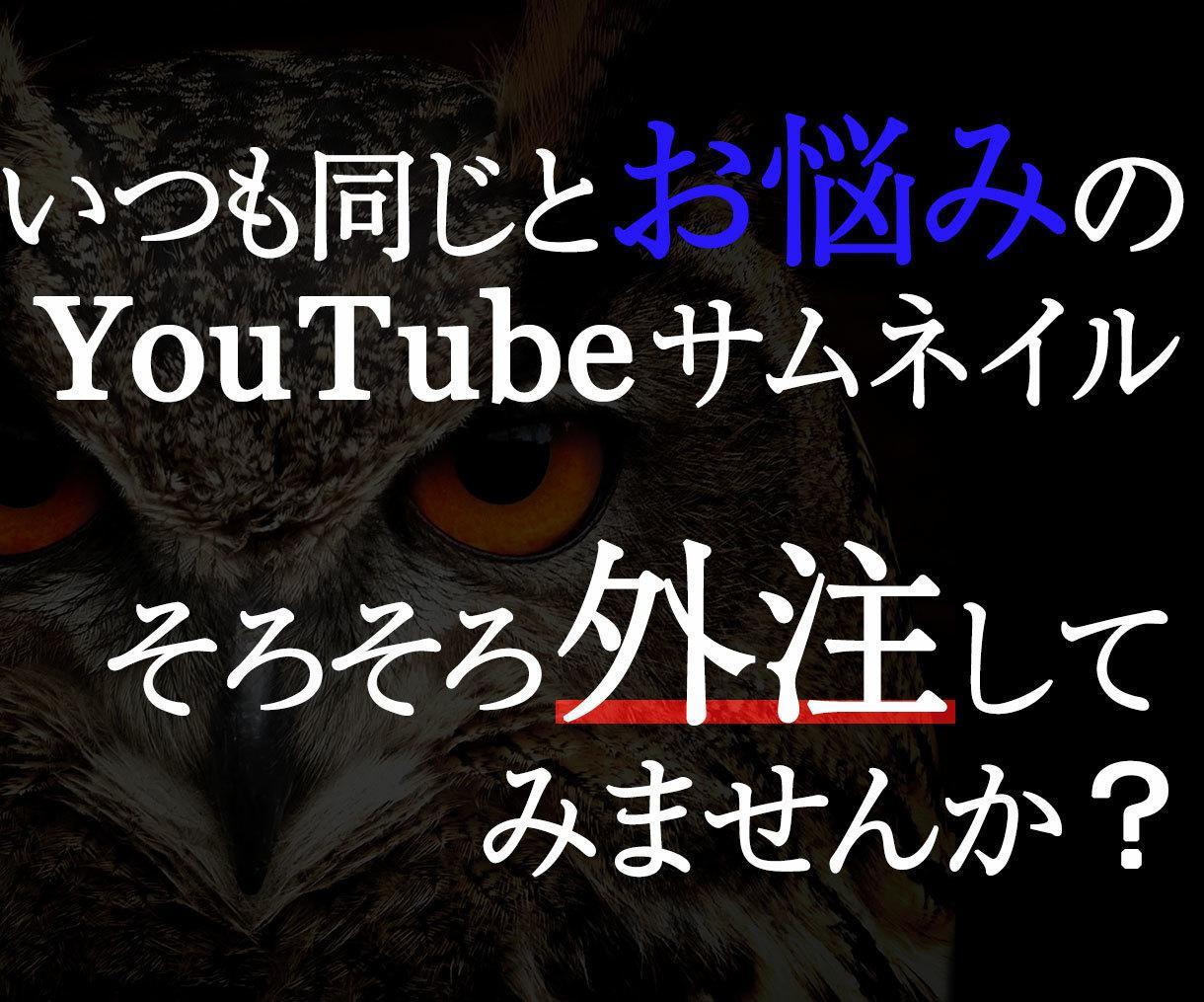 視聴者に訴求するサムネ作成します YouTubeがクリックされるためにできる初期投資です。 イメージ1