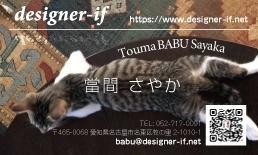 猫のモフモフ名刺作成します 猫のモフモフした背中やおなかなどを背景にした名刺の作成