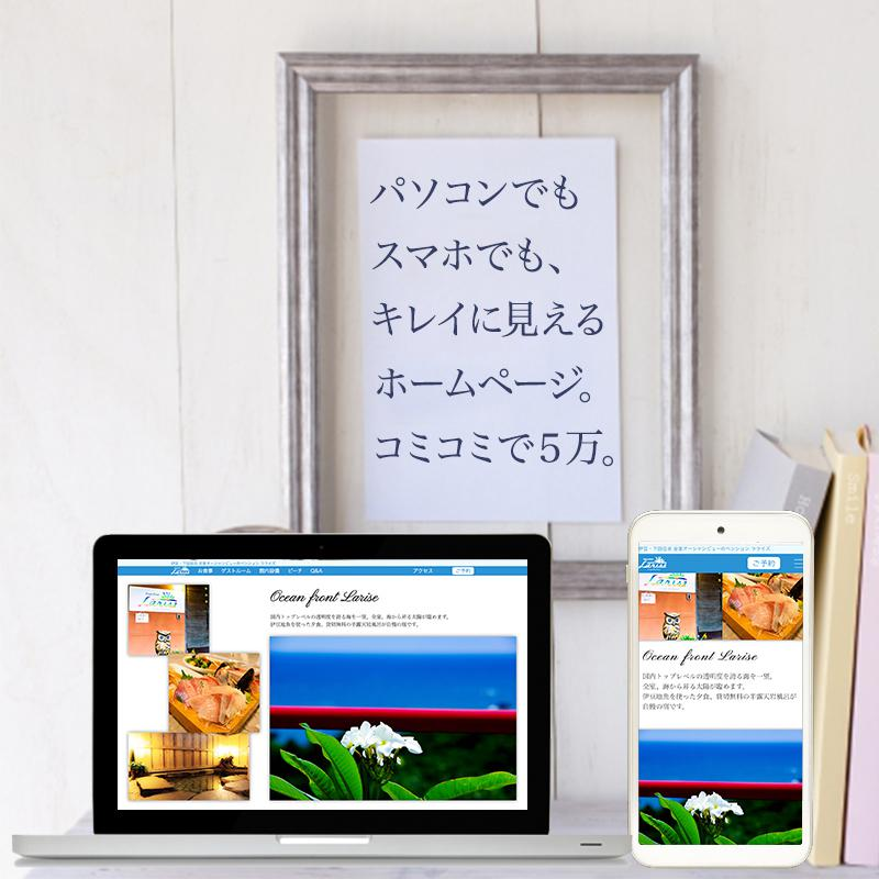 スマホ対応!集客につながるホームページを制作します デザイン〜制作までコミコミの格安料金。丁寧に制作します。