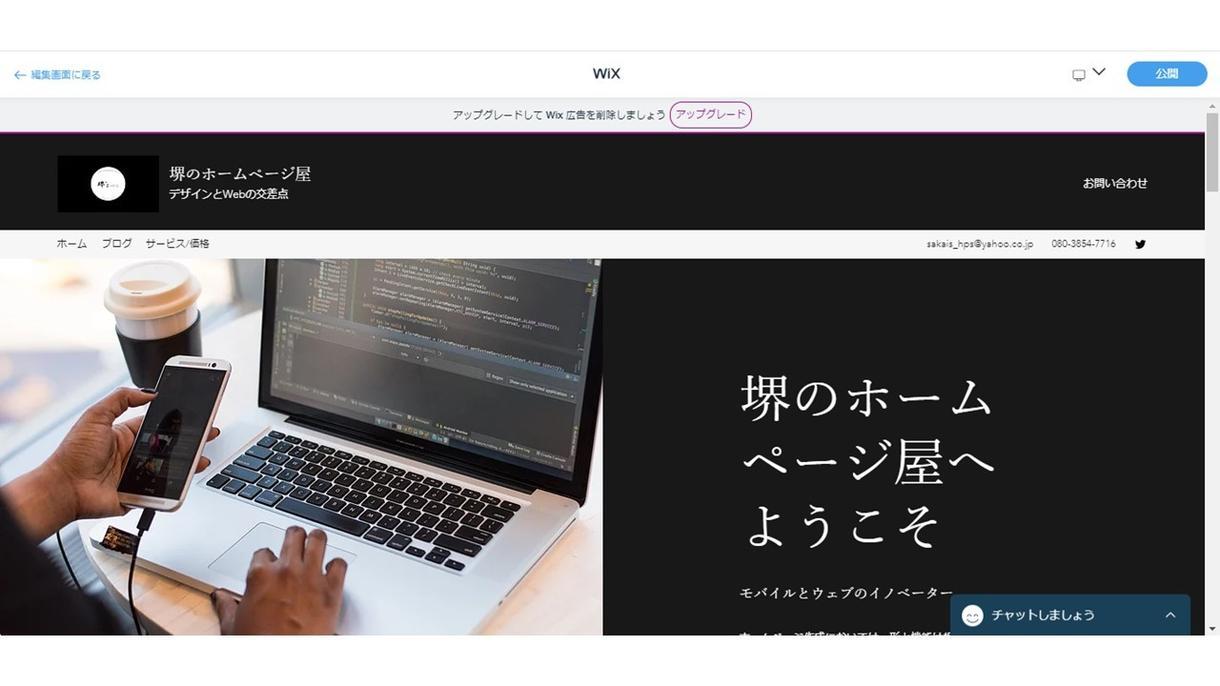 2万円でホームページ作成します ホームページ作成の外注費を抑えたいオーナー様にオススメです!