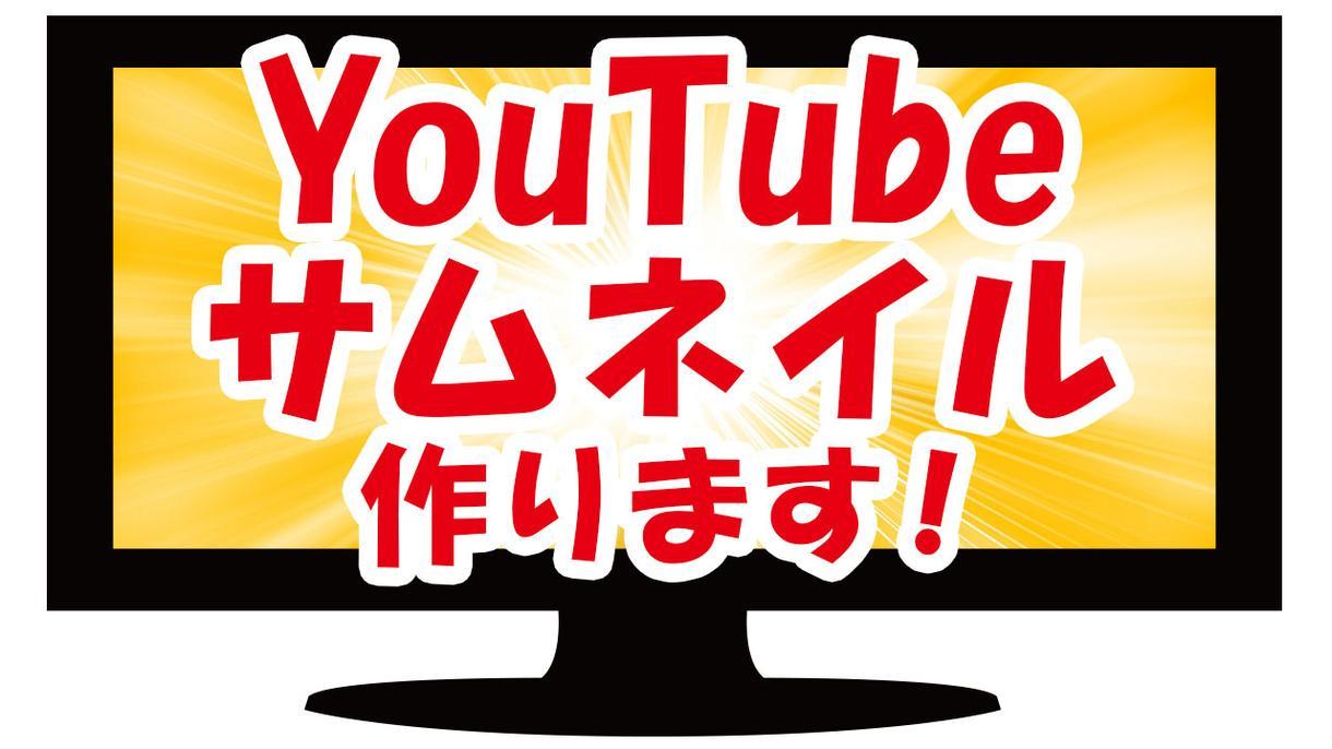 見たくなる!YouTubeサムネイル★お作りします ☆お安い価格で、高品質なサムネイルをご提供いたします☆