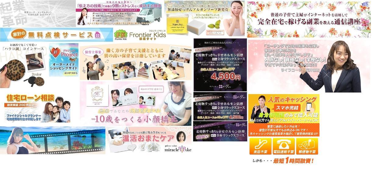 Webバナー屋さん☆ デザインします このクオリティでこの価格!(((o(*゚▽゚*)o)))