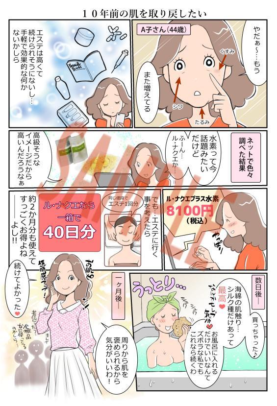 広告用ショート漫画制作いたします 広告やweb用に。似顔絵入り漫画も対応!(8P以内)
