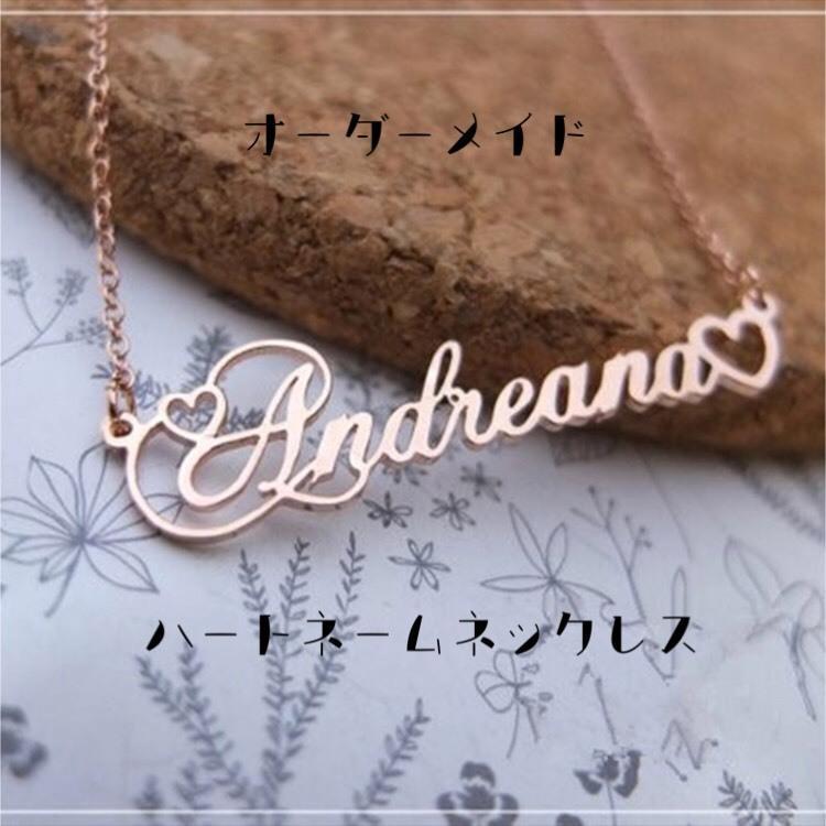 ハートチャームのネームネックレスお造ります ハートを纏った文字体でお作りします☺︎ イメージ1