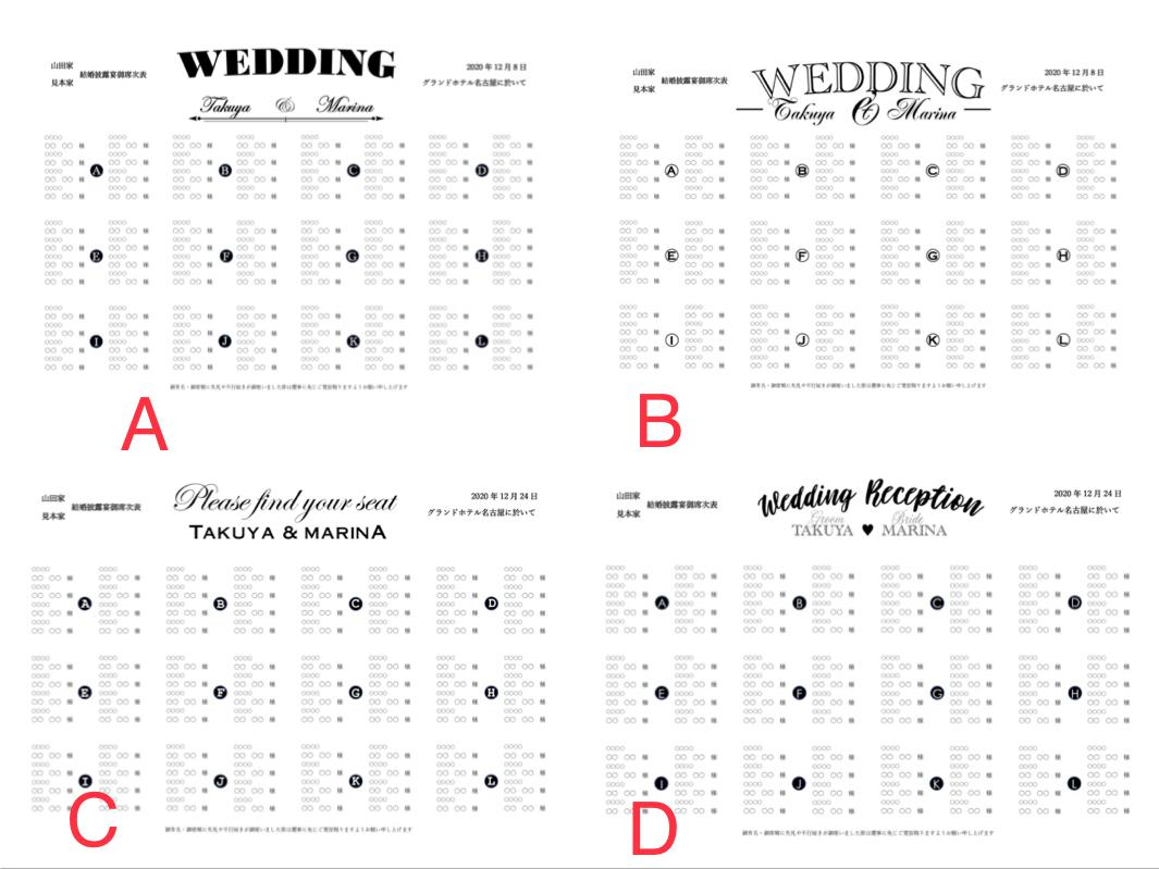 結婚式 席次表デザイン データ作成代行いたします 格安でセミオーダーの席次表を作成したい方♪