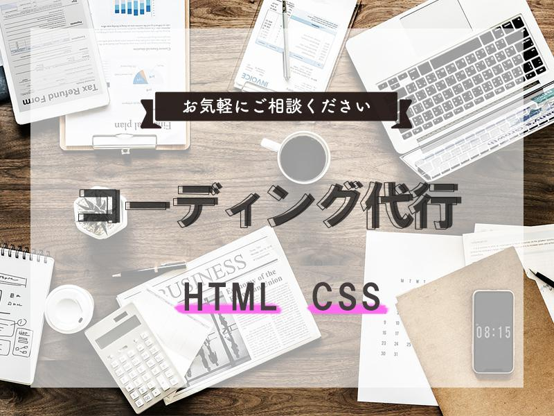 WEBサイトのコーディング代行します 起業などで新サイトが必要な方、サイトをリニューアルしたい方へ