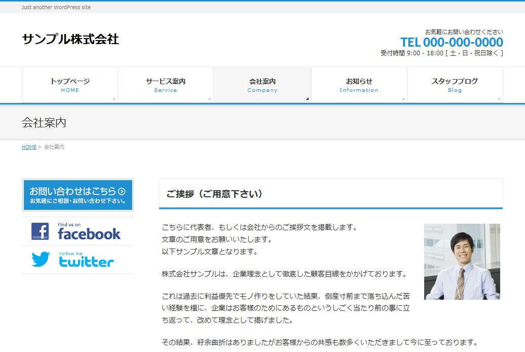 ホームページ8ページ格安制作(更新システムあり)