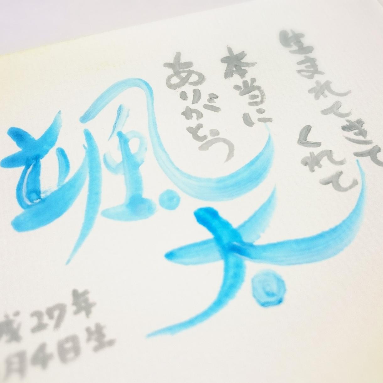 【筆文字】ロゴ、メッセージ書きます✡*゜