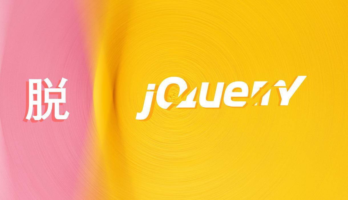 脱jQueryでWEBサイトを軽量化します 動作はそのまま、生のJavascriptへ書き換え!