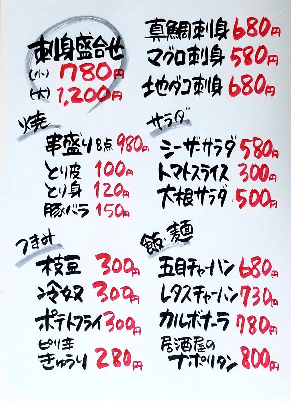 シンプルで見やすい筆文字メニュー書きます A4サイズ2000円で筆文字のメニュー表をお書きします!