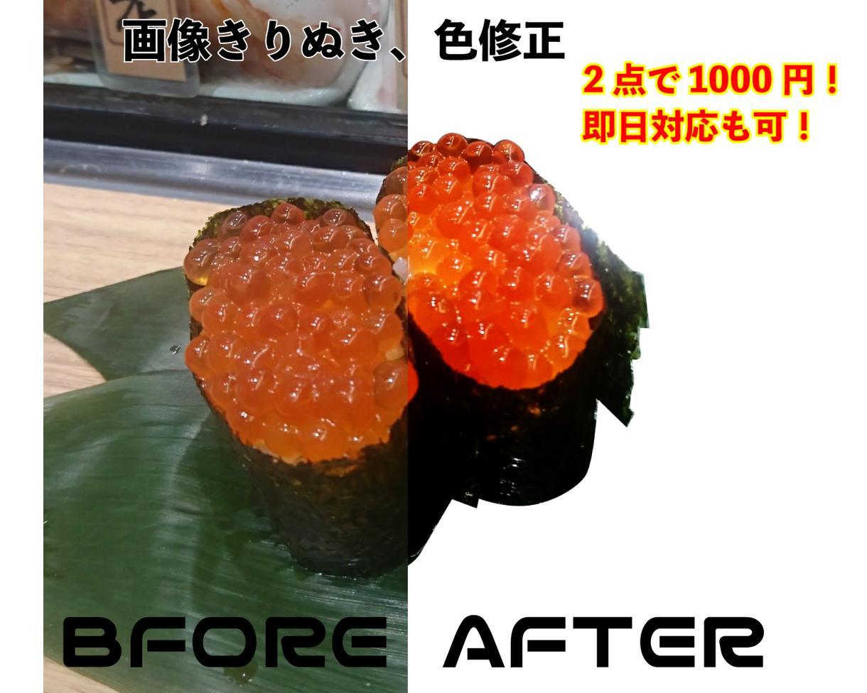 画像の白抜き加工します 2点で1000円!即日対応も可! イメージ1