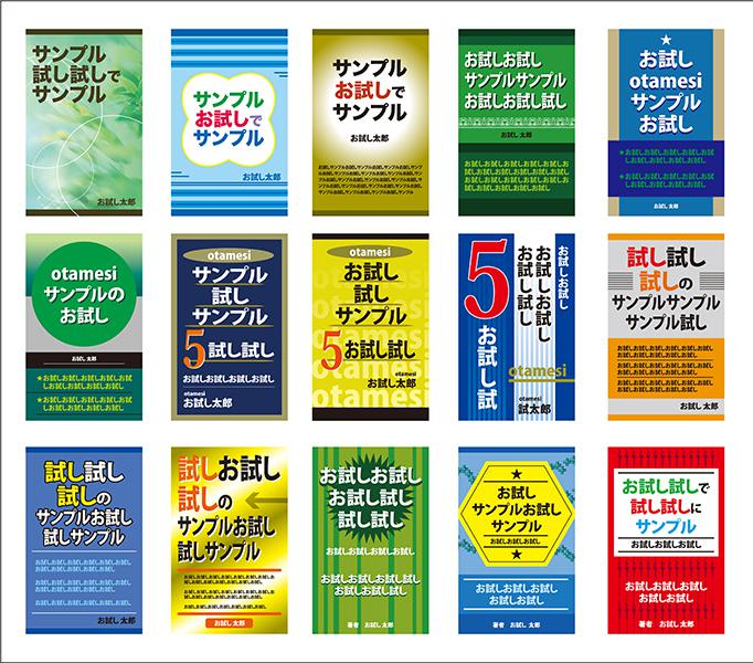 デザイン歴15年!電子書籍Kindle表紙作ります 印刷会社、デザイン事務所のち独立。表紙のみお作り致します。