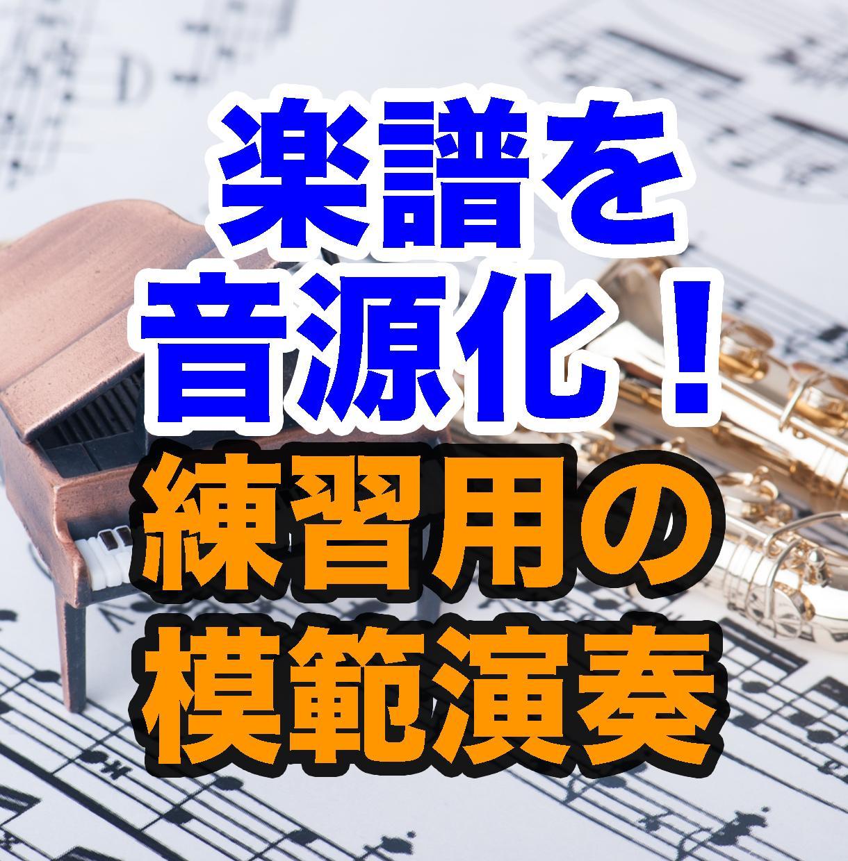 楽譜の模範演奏・参考音源を制作いたします あらゆる楽器パートをコンピュータにて音源化! イメージ1