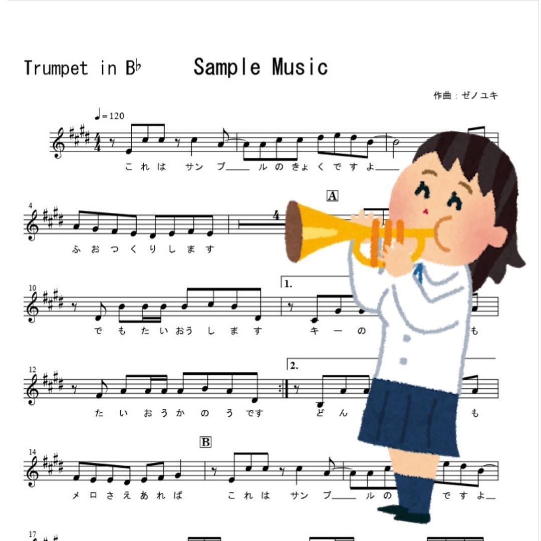 どんな曲でも!メロディ譜を作ります お好きな曲を演奏してみたい方へ!当然絶対音感は持ってます。 イメージ1